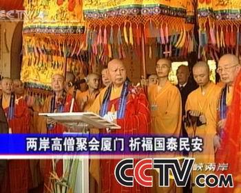 一诚法师任总主法,香港佛教联合会会长觉光法师,台湾佛光山开山大师星