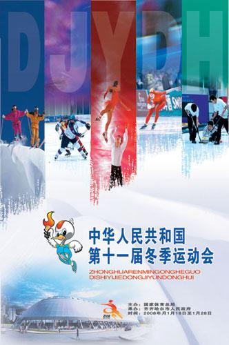 第十一届全国冬季运动会宣传口号