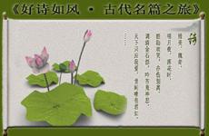 中国古诗文朗诵欣赏 古代名篇之旅 - 798DIY - 798DIY创意家饰