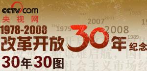 <center>改革开放30年·30年30图</center>