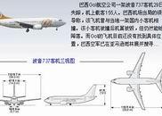 失踪客机有149乘客6机组人员