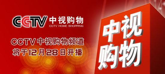 新闻频道 cctv中视购物频道12月28日开播 > 正文  央视国际 www.cctv.