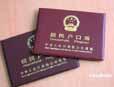 中国将取消二元户口登记制度