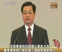 胡锦涛出席庆祝香港回归十周年大会暨特区第三届政府就职典礼并发表重要讲话