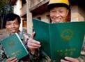 福建省集体林权制度改革纪实