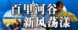 <center>广西百色右江文明河谷创建记</center>