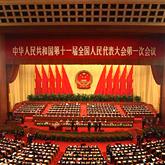 十一届全国人大一次会议三次全体会议