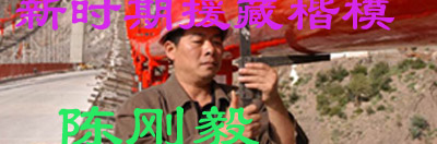 新时期援藏楷模陈刚毅
