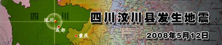 地震报道简明手册 - 视点阿东 - 视点阿东