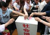 重庆各界为灾区捐款400余万