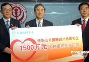 国际制药公司向灾区捐1500万元