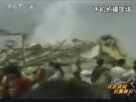 手机拍下地震后2分钟现场