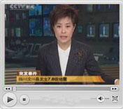 5月12日 15:10<br>央视首条报道地震灾情视频<br><br>