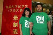 华家德和他的中国太太