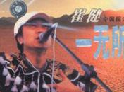 1986年:崔健和中国摇滚崛起