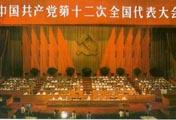 建设有中国特色社会主义