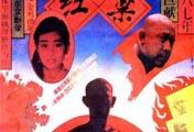1987年流行盘点:《红高梁》