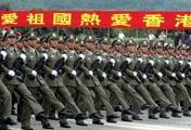 中国人民解放军驻港部队组建完成