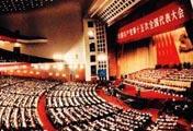 中国共产党第十五次全国代表大会举行