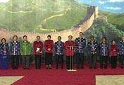 中国成功主办APEC峰会