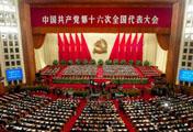 中国共产党第十六次全国代表大会召开