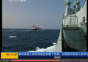 <br><center><strong>中国海军舰艇编队实施不间断护航</strong></center><br>