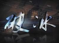 大型系列片《破 冰》系列节目简介