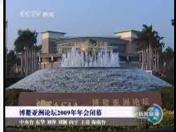 博鳌亚洲论坛2009年年会闭幕