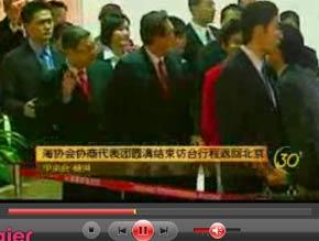 <center><strong>海协会协商代表团圆满结束访台行程返回北京</strong></center>