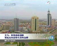 义乌:依靠创业创新走向富裕生活 <a href=http://news.cctv.com/china/20081022/118639.shtml target=_blank><font color=brown>调查全文</font></a>