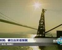 深圳:横空出世看深圳<a href=http://news.cctv.com/china/20081110/101830.shtml target=_blank><font color=brown> 调查全文</font></a>
