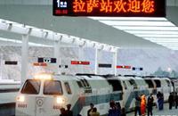 青藏铁路全线通车
