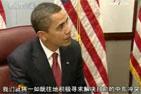 """奥巴马称就职后对中东问题""""有许多话要说"""""""