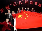 """女委员妇女节合唱""""绣红旗"""""""