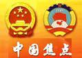 今日关注特别节目《中国焦点2009》