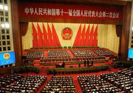 十一届全国人大二次会议第二次全体会议