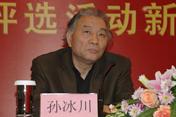 央视副总编辑孙冰川发表讲话