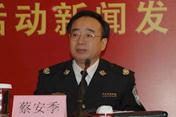 公安部蔡安季主任发表重要讲话