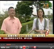 <img src=http://news.cctv.com/Library/news20080318/css/img/video_b.gif>《直播台湾》第二集台北县