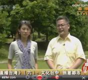 <img src=http://news.cctv.com/Library/news20080318/css/img/video_b.gif>《直播台湾》第六集台中