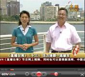 <img src=http://news.cctv.com/Library/news20080318/css/img/video_b.gif>《直播台湾》第十三集高雄市