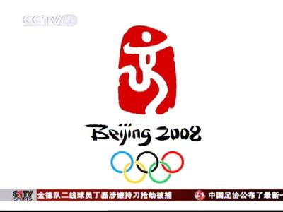 2008北京奥运会会徽 吉祥物发布回顾
