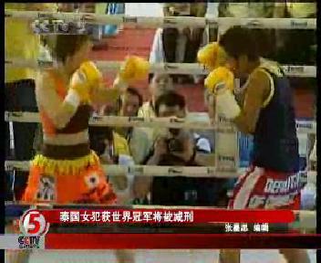 CCTV.com-[视频]泰国女囚犯获拳击世界冠军将