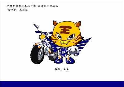 """""""对于小老虎威威背后的那对翅膀,王丽娟笑着说:威严勇敢的中国警察插"""