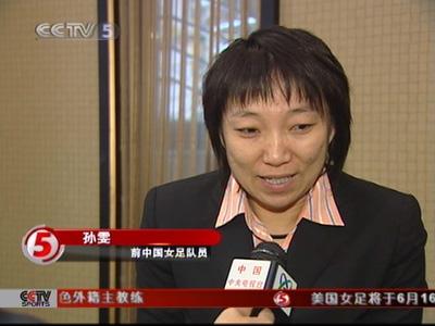 前女足队员孙雯谈女足国家队失利原因