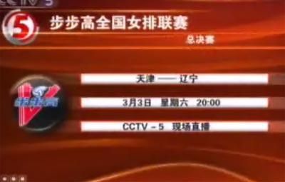 com[女排赛cctv5直播预告天津v