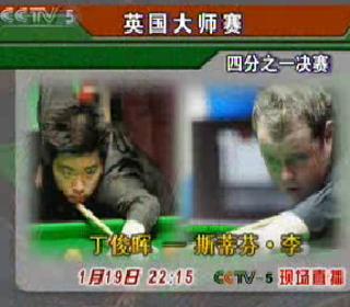 5节目预告:22:15 丁俊晖vs斯蒂芬・李